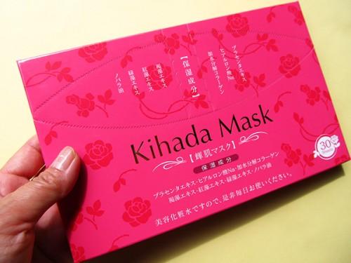 81円でプラセンタ×コラーゲン美容マスクをお試し!効果的に保湿する【輝肌(きはだ)マスク】