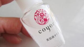 Coyori(コヨリ)乾燥小じわは美容オイルで今すぐ改善!ベタつかない国産素材でもっちり肌へ♪