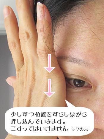 カラスの足跡(目尻のシワ)を消す方法 シワの手入れの写真その6