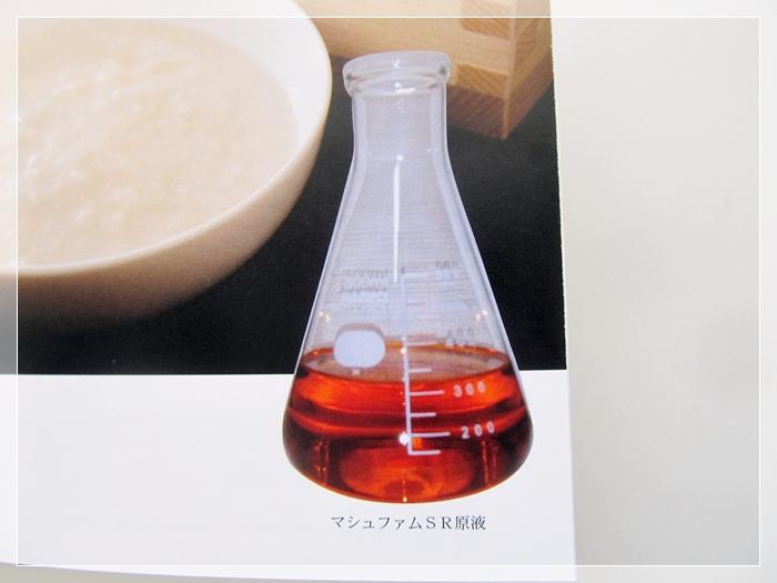 発酵美容液 きのこ発酵エキス 生セラム