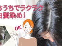 【おうちで染めよう】髪が傷まない白髪染め!ヘアカラートリートメントおすすめ5つ
