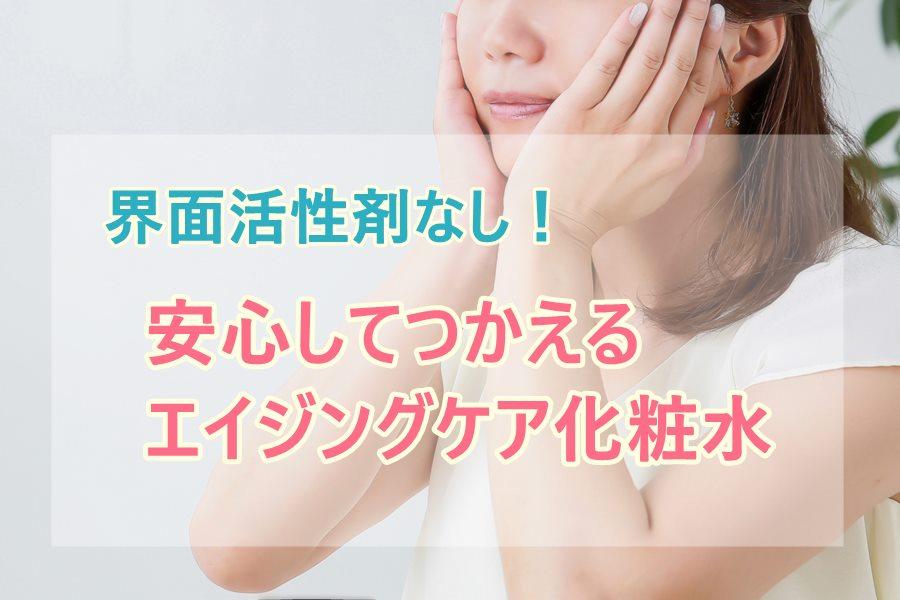 界面活性剤が入っていない化粧水 ナールスピュアのトップ画像